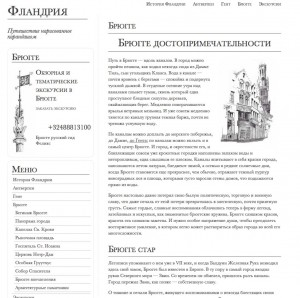 Сайт old-flanders.ru скриншот