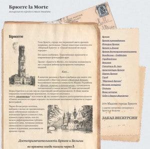 Сайт bruges-la-mort.ru скриншот