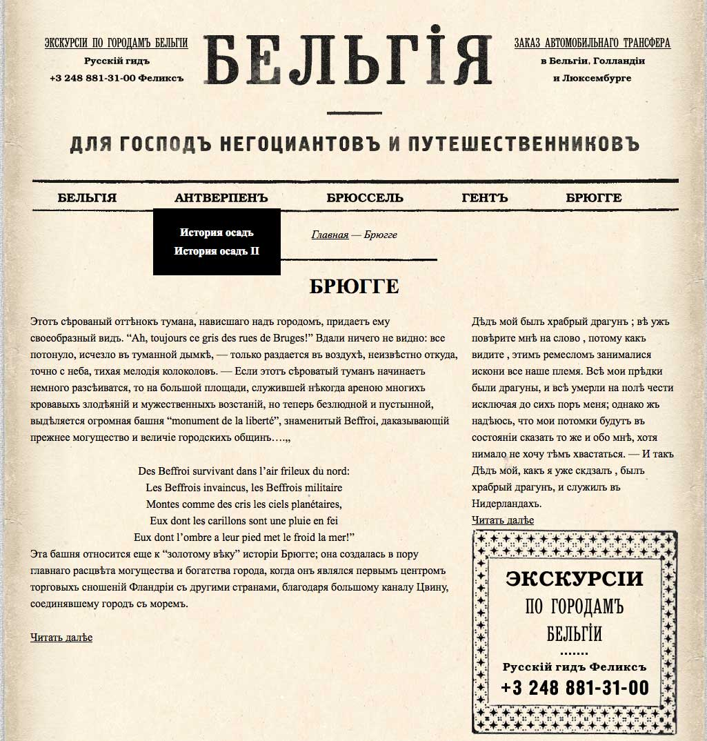 сайт belgium-retro.ru скриншот